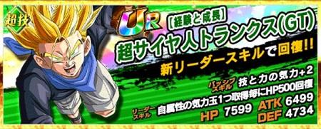 超サイヤ人2トランクス(GT)UR