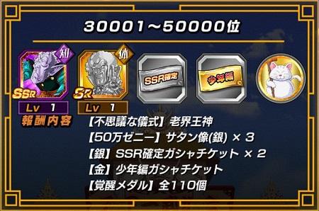 ランキング報酬30001~50000