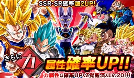 新レアガシャ『Z覚醒済み力属性ガシャ』が開催中!URに覚醒した超強力キャラクターを手に入れよう!
