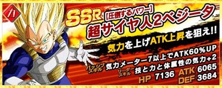ベジットよりも強い!?【圧倒するパワー】超サイヤ人2ベジータ【SSR】のZ覚醒後、LV最大ステータスが判明しました!