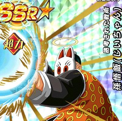孫悟飯(じいちゃん)SSR
