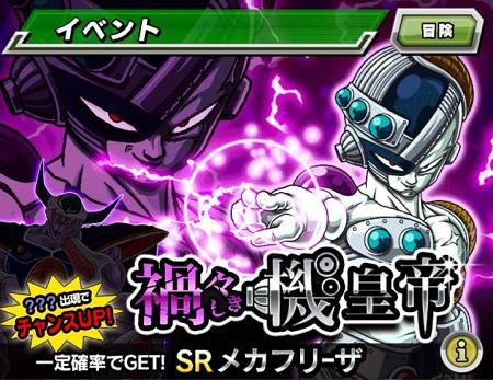 復刻強襲イベント『禍々しき機皇帝』が復活!必殺技レベルを最大にするチャンスの到来です!
