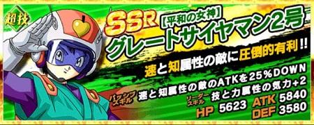 平和の女神 グレートサイヤマン SSR技