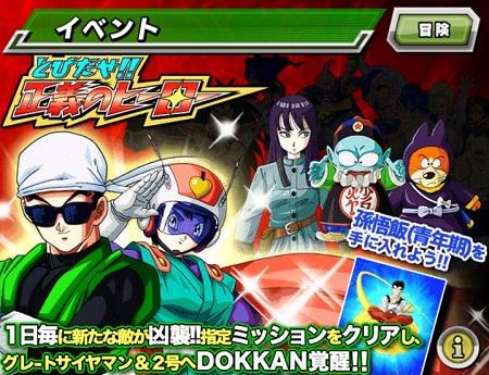 復刻物語イベント『とびだせ!!正義のヒーロー』のステージ、覚醒メダル、ボス情報をまとめてみました!