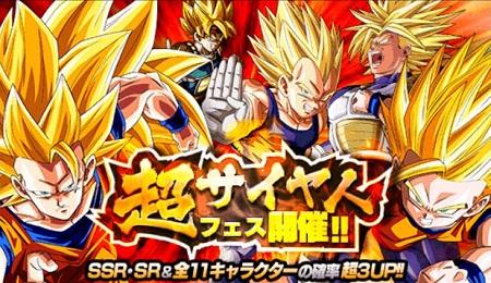 新レアガシャ『超サイヤ人フェス』が超3UPで開催中!金色の戦士を手に入れる大チャンスの到来です!