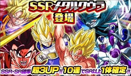 当選確率超3UP!!新レアガシャに【不死身の復讐鬼】メタルクウラ【SSR】が新登場!