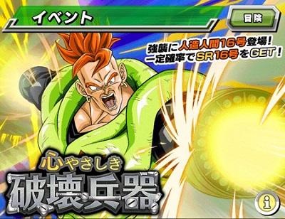 復刻強襲イベント『心やさしき破壊兵器』は本日終了!ガード性能の優れた16号を手に入れよう!