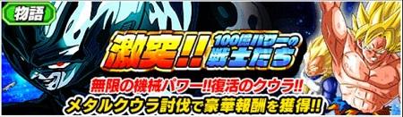 新物語イベント『激突!!100億パワーの戦士たち』が近日開催予定!メタルクウラが登場するぞ!