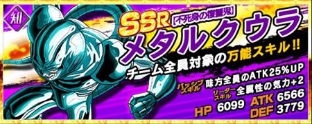 SSRキャラ『メタルクウラ』と『クウラ最終形態』を比較!優秀なカードはどちらか調べてみた結果!