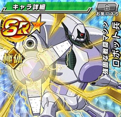 イベント『激突!!100億パワーの戦士たち』にて獲得できる【強固な戦闘マシン】ロボット兵【R】のZ覚醒後、LV最大ステータスが判明しました!