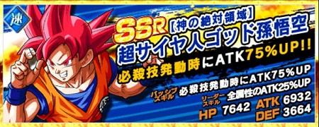 超サイヤ人ゴッド孫悟空SSR