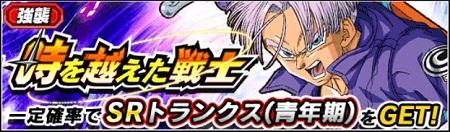 新強襲イベント『時を越えた戦士』が開催中!力属性のトランクスを獲得してチームを強化しよう!