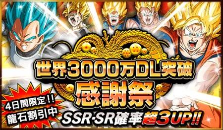 世界3000万DL記念ガシャが開催中!! 少ない龍石で確率超3UP中のSSR・SRを大量獲得しちゃいましょう!
