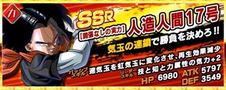 人造人間17号SSR