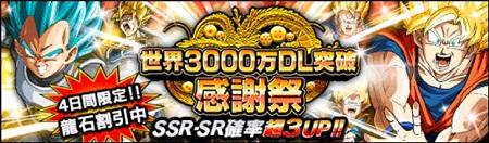 3000万DLバナー