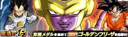 復刻!強襲イベント『禍々しき機皇帝』&物語イベント『復活のF』が開催中!ステージやボスの攻略情報をまとめてみました!
