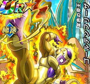 強すぎワロタwww新キャラ【金色の帝王】ゴールデンフリーザ【SSR】のZ覚醒後、LV最大ステータスが判明!
