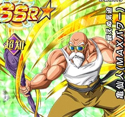 新キャラ【衰えぬ気迫】亀仙人(MAXパワー)【SR】のZ覚醒後、LV最大ステータスが判明しました!