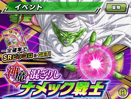 復刻強襲イベント『神魔混ざりしナメック戦士』開催中!超強襲のベジータ対策として獲得しておこう!