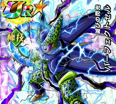 ドッカンフェス限定キャラ【滅びの閃光】パーフェクトセル【SSR】のZ覚醒後、LV最大ステータスが判明しました!