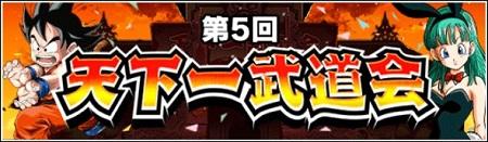 朗報!第5回・天下一武道会の開催が決定!明日のメンテ明け実装か!?