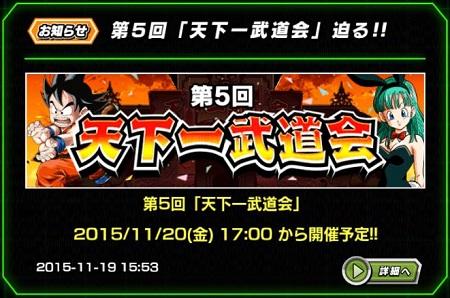 無念・・・第5回・天下一武道会は明日11月20日(金)17:00からの開催が決定しました!