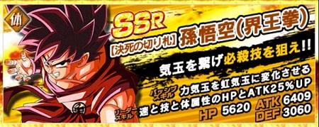 界王拳SSR