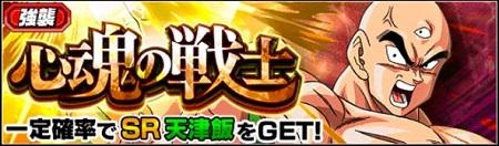 新強襲キャラの天津飯【SR】には、魂リンクと黄金のZ戦士がついて、新気功砲(威力特大)の可能性大!?
