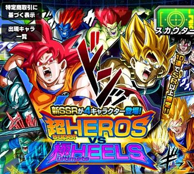 新レアガシャ『超HEROES vs 極HELLS』ガシャ開催中!新SSRキャラを手に入れよう!