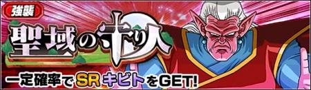 新強襲イベント『聖域の守り人』が近日開催予定!明日のイベントと入れ替えか?