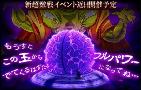 新超激戦イベントに最強の敵『魔人ブウ』が襲来!近日中の開催が決定しました!