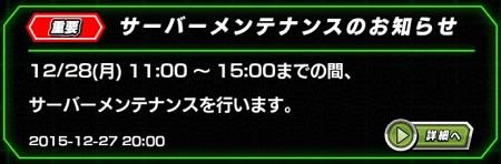 本日のメンテナンス後にイベント後編&ガシャ・強襲の追加が決定!15:00から全力を出そう!