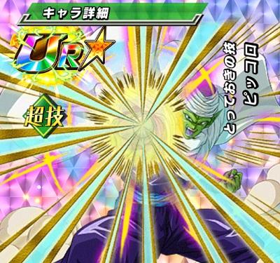 スタートダッシュキャラ【とっておきの技】ピッコロ【SSR】のZ覚醒後、LV最大ステータスが判明しました!