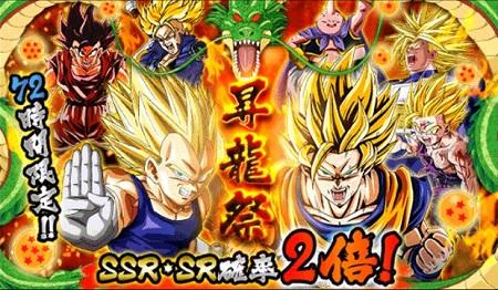 72時間限定!SSR・SR確率2倍の超お得なレアガシャ『昇龍祭』が開催中です!