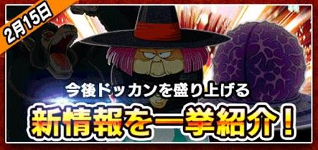 新情報が公開!超強襲イベントに新ストーリー追加、秘宝の実装などが近日公開される模様です!