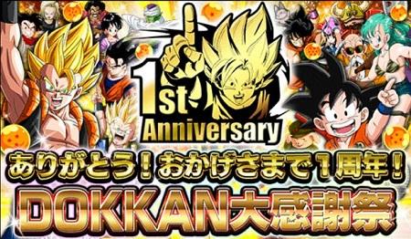 おかげさまで1周年!DOKKAN大感謝祭が開催中!全部で23の特大キャンペーン内容の詳細をまとめました!