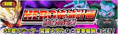 新制限イベント『HERO絶滅計画 修羅の逆襲』が開催されました!新キャラ【進化の追求】ベジータ【SR】を獲得しよう!