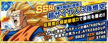 驚天動地の変身 超サイヤ人3孫悟空