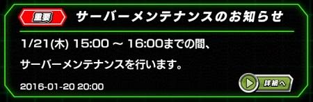 本日15:00よりメンテナンス作業が入ります!制限イベント後半が実装される!?