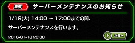 本日14:00よりメンテナンスです!17:00より制限イベント&新ガシャ実装確定!?