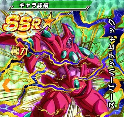 リーク画像流出!スーパーハッチヒャック【SSR】は近日中に実装される!?