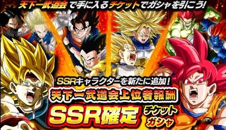 SSR確定ガシャ&少年篇ガシャのラインナップがリニューアル!新キャラクターの情報をまとめてみました!