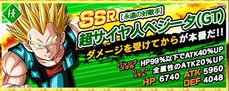 永遠の好敵手 超サイヤ人ベジータ(GT)