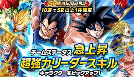 SSRコレクションガシャ第2弾が開催中!超強力なリーダースキルを持つキャラクターをGETしよう!