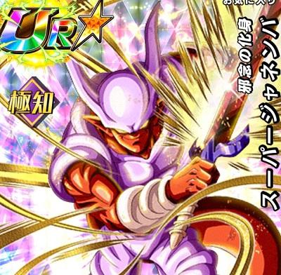 全ての攻撃をガードが強力!【邪念の化身】スーパージャネンバ【SSR】のZ覚醒後、LV最大ステータスが判明しました!
