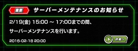 本日15:00~17:00の間でメンテナンスが入ります!物語イベント実装確定か?
