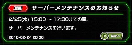 超強襲&物語イベント後半(EX)の開催が確定!本日15:00~17:00間でメンテナンスが入ります!