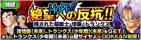 物語イベント『絶望への反抗 』にEXステージが追加されました!新サポートアイテムを活用して全ステージを突破しよう!