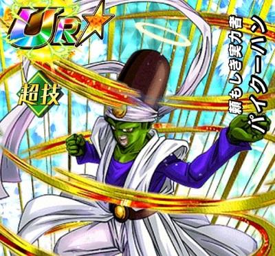 朗報!パイクーハンの必殺技で超強襲ベジータの攻撃が激減!ATKダウンが重複するぞ!!
