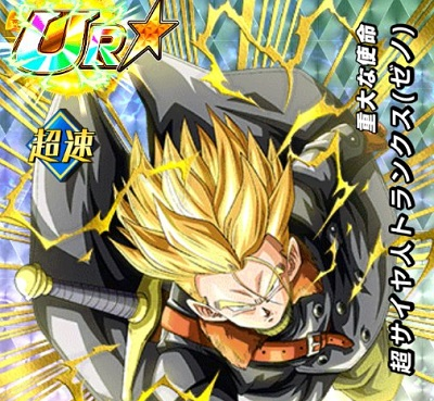 新キャラ【重大な使命】超サイヤ人トランクス(ゼノ)【SSR】のZ覚醒後、LV最大ステータスが判明しました!必殺技からのATKアップが強力です!